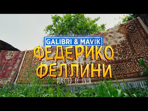 Galibri, Mavik - Федерико Феллини (2021)