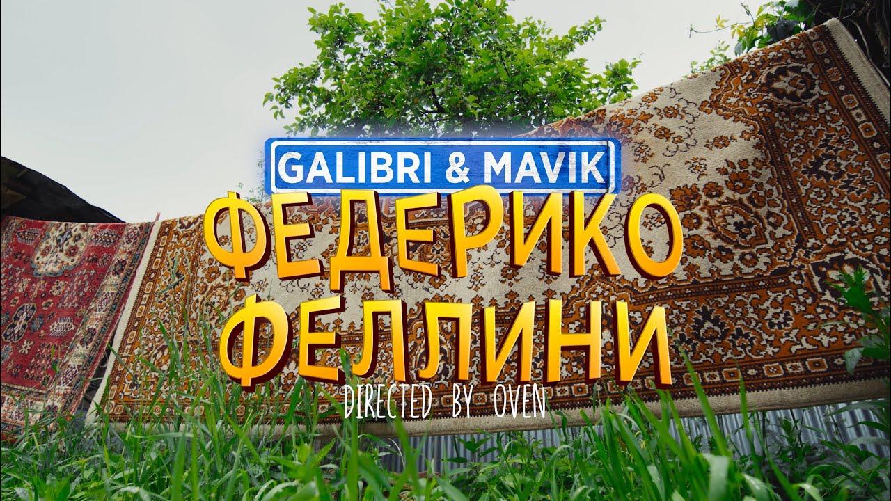 Galibri & Mavik — Федерико Феллини