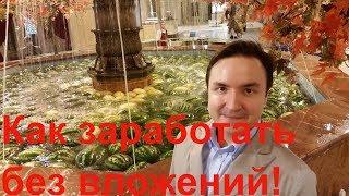 Как заработать без вложений 50 000 рублей. Как заработать в интернете сразу! | Евгений Гришечкин