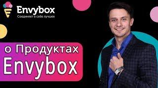 О продуктах компании EnvyBox
