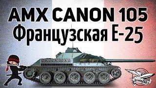 AMX Canon d