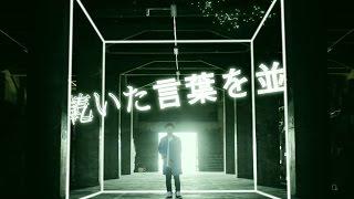 ぼくのりりっくのぼうよみ-「Newspeak」ミュージックビデオ