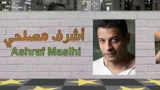 الممثل المصري أشرف مصلحي