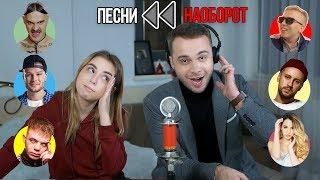 ПОЕМ ПЕСНИ НАОБОРОТ с ND Production