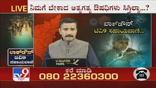 TV9 Sahayavani: TV9 Helps People Those Worst Affected By Coronavirus Lockdown (2-05-2020)