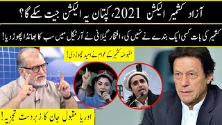 Harf e Raaz with Orya Maqbool Jan   Part 01   20 July 2021   Neo News