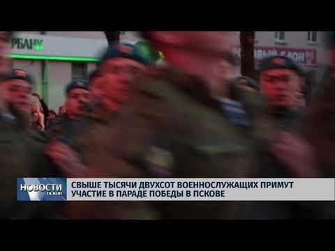 Новости Псков 07.05.2018 # Свыше 1200 военнослужащих примут участие в параде Победы в Пскове