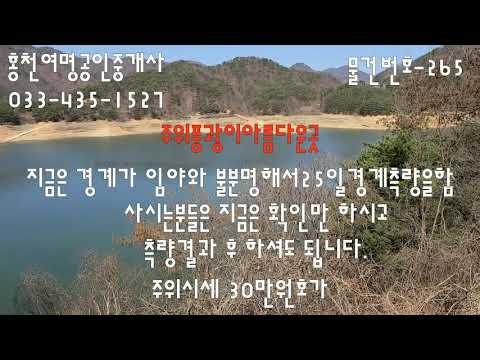 동남향으로 소양호에 근접한 토지 200평