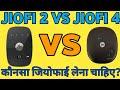 Jiofi 2 vs Jiofi 4 Speedtest Comparision Jiofi 4 Unboxing Speedtest in Hindi