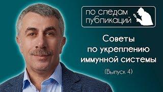 Советы по укреплению иммунной системы - По следам публикаций... в Instagram - Доктор Комаровский