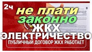 """2ч. Уведомление в Энергосбыт. Профсоюз """"Союз ССР"""".  Как не платить коммунальные ЖКХ и электричество."""