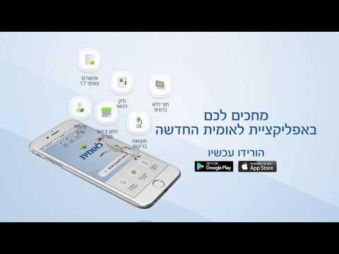 אפליקציית לאומית החדשה - זימון תור