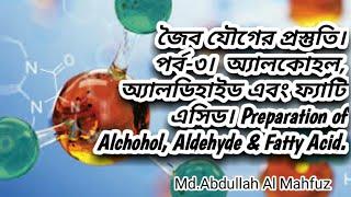 জৈব যৌগের প্রস্তুতি। পর্ব-৩। Preparation of Alchohol, Aldehyde & Fatty Acid.