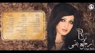 تحميل اغاني مجانا ريما الشعار_مليون قصه_2005