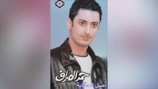Asl Elhekaya حمد الصراف - أصل الحكاية تحميل MP3
