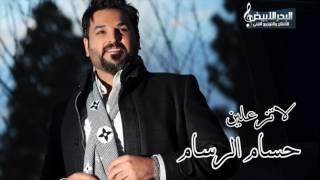 مازيكا Hussam Alrassam - La Tez3alin Mawal   حسام الرسام - لا تزعلين موال تحميل MP3