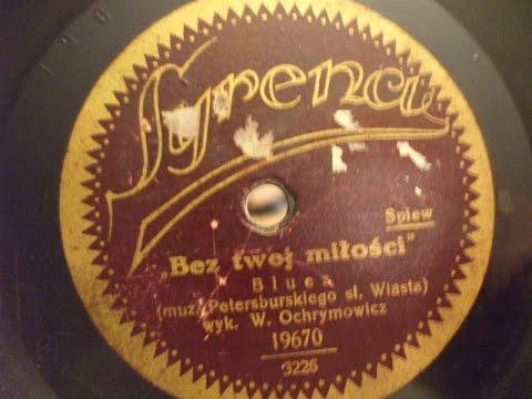 """""""Bez Twej Milosci"""" sung by Wladislaw Ochrymowicz."""" (Petersburgski) Syrena Record 19670"""