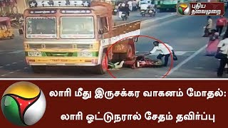 Bike-Lorry Collision: Accident avoided due to driver stopped Lorry immediately | #Accident