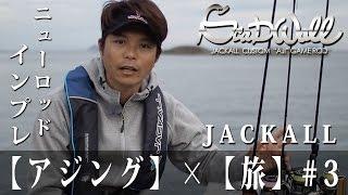 【アジング】岸釣り武者修行の旅  #3