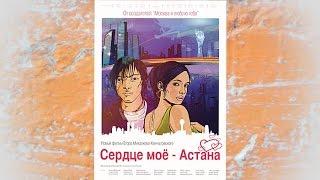 Сердце мое - Астана, художественный фильм | Serdtse Moyo Astana