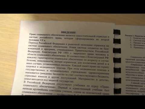Право социального обеспечения в РФ