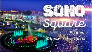 Сохо сквер Египет шарм эль шейх 2018 soho square sharm el sheikh Steigenberger Alcazar
