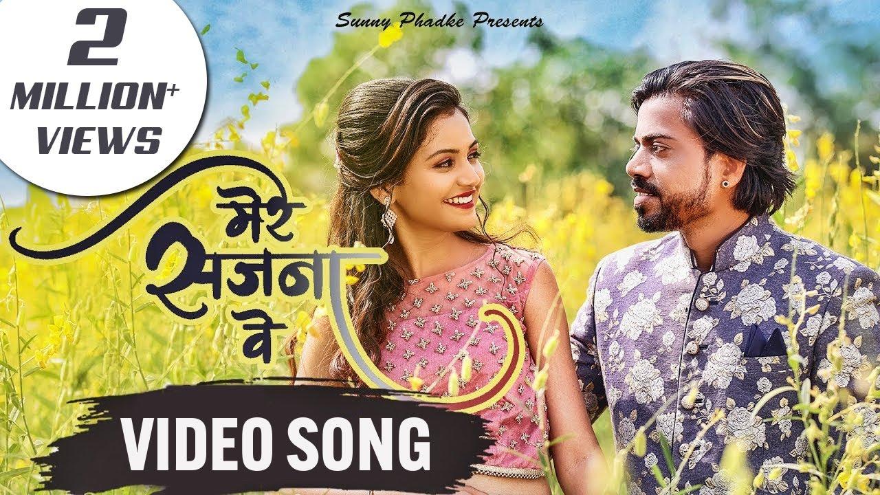 मेरे सजना वे | Mere Sajna Ve Lyrics – Sunny Phadke 2021 marathi song - Prashant Nakti