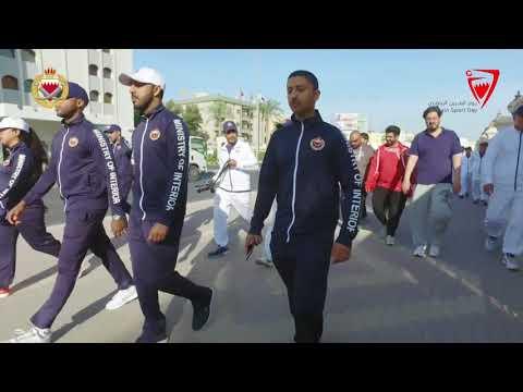 نادي ضباط الأمن العام - يوم البحرين الرياضي 2018/2/13
