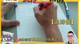 玩转 FACEBOOK 营销 EP1 - 儿童教育课程 [面子书广告陷阱]