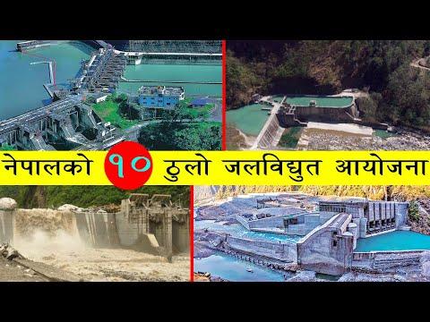नेपालको १० सबै भन्दा ठुलो जलबिद्धुत आयोजनाहरु   Hydropower in nepal