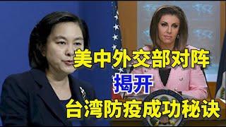 【时事追踪】内幕:台湾防疫成功秘诀,竟然被美中外交部对决揭开