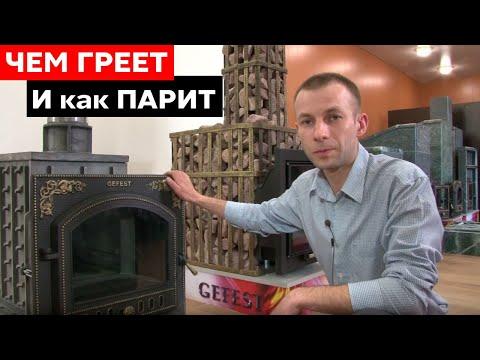 Банная печь Гефест ПБ-02 (видео)