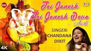 Aarti With Lyrics | Chandana Dixit | Lord Ganesh Aarti - YouTube