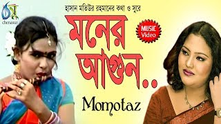 Moner Agun [ মনের আগুন ] Momtaz । Bangla New Folk Song