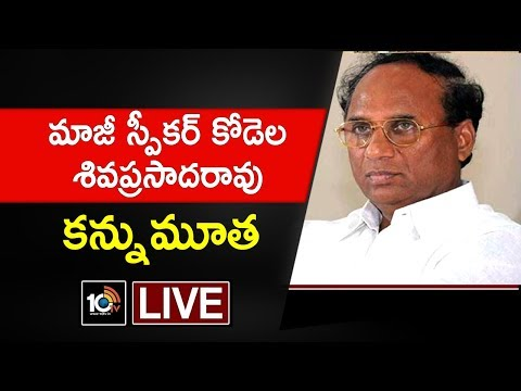 Kodela Siva Prasad Rao Passes Away LIVE Updates |10TV News