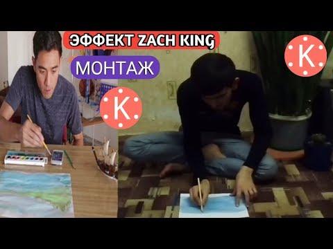 Монтаж эффект Zach King на андроид||KineMaster (CHITAVR?)/editing the Zach King effect in Keinmaster