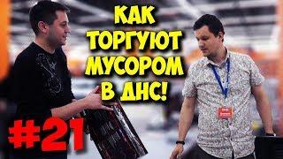 ЖЕЛЕЗНЫЙ РЕВИЗОР / РАЗНОС ДНС, DEXP И КОНСУЛЬТАНТОВ!