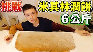 大胃王挑戰20人份潤餅!米其林推薦到底好不好吃?丨MUKBANG Taiwan Competitive Eater Challenge Food Eating Show|大食い