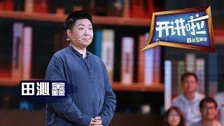 《开讲啦》 话剧导演田沁鑫:会表达才能找到自己 20151027 | CCTV《开讲啦》官方频道