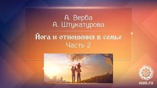 Йога и отношения в семье. Часть 2. Андрей Верба и Александра Штукатурова
