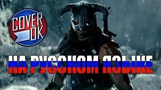 Skyrim - Dovahkiin [на русском]