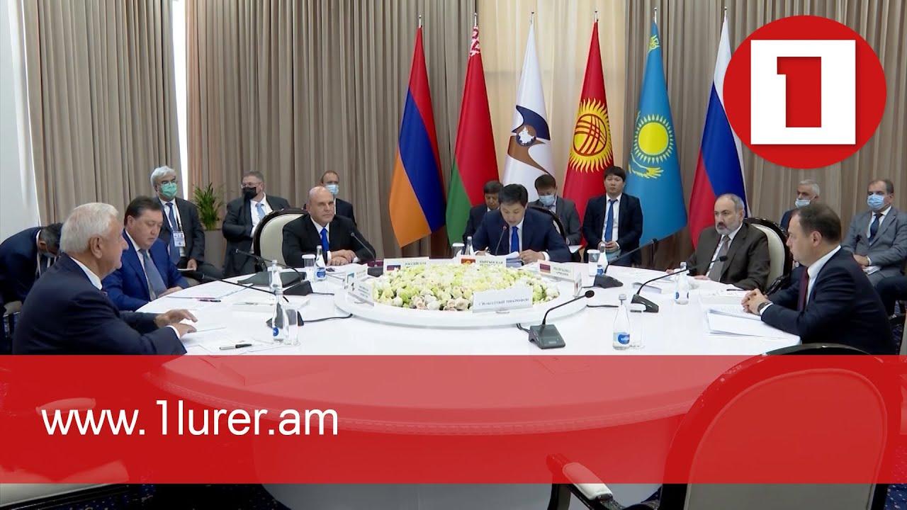 ԵԱՏՄ միջկառավարական խորհրդի նիստում 16 փաստաթուղթ է ստորագրվել
