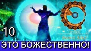 Скайрим. PROJECT AHO (Проект ЭГО) - сюжетный мод. Прохождение на русском, часть 10
