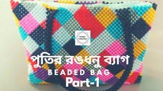 পুতির রঙধনু ব্যাগ পার্ট-১/ পুতির ব্যাগ/How to make beaded bag/صنع حقيبة مطرز