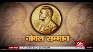 RSTV Vishesh – 04 October  2018: The Nobel Prize I नोबेल सम्मान