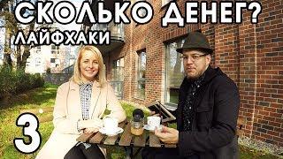 Сколько нужно денег в Польше (Советы, лайфхаки) Разговор с Мариной Пономаренко