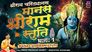 मानस श्री राम स्तुति - भाग -1