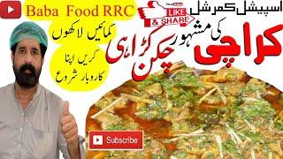 Karachi Chicken Karahi restaurant style/Commercial Chicken Karahi/ Chef Rizwan Ch