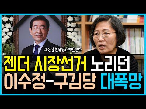 젠더 시장선거 노리던 이수정과 구김당 대폭망한 사연
