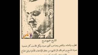 مازيكا الشيخ محمود صبح موشح لاح بدر التم - منشورات ابو ضي تحميل MP3
